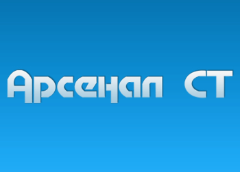 ТзОВ «Арсенал СТ»