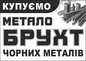 Металобрухт ПП «Гаврилюк»