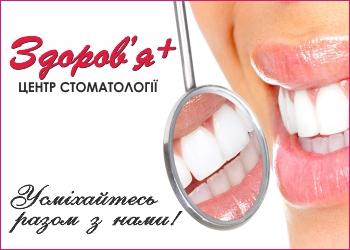 Центр стоматології «Здоров'я +»