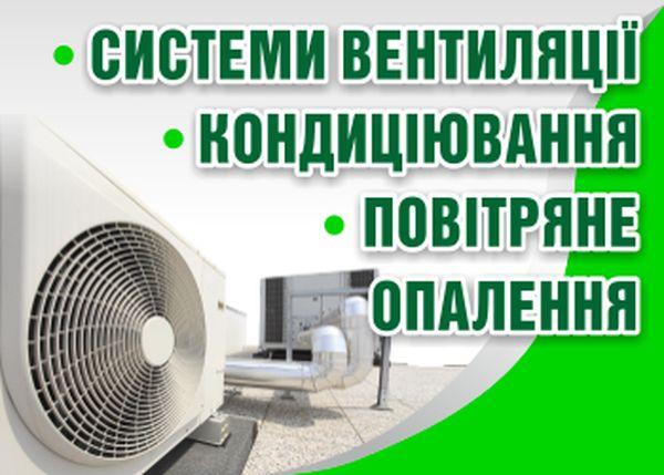 Вентиляція та кондиціонування