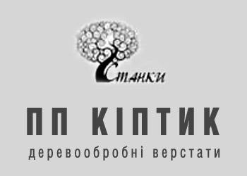 ПП Кіптик Деревообробні верстати