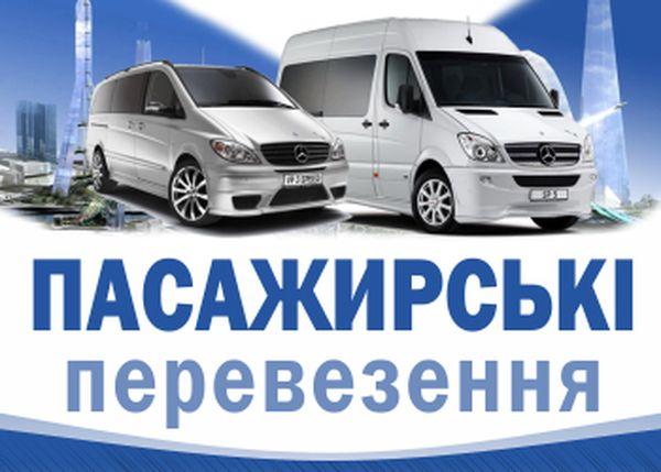 Перевезення пасажирів Україна – Москва – Санкт-Петербург – Фінляндія – Європа