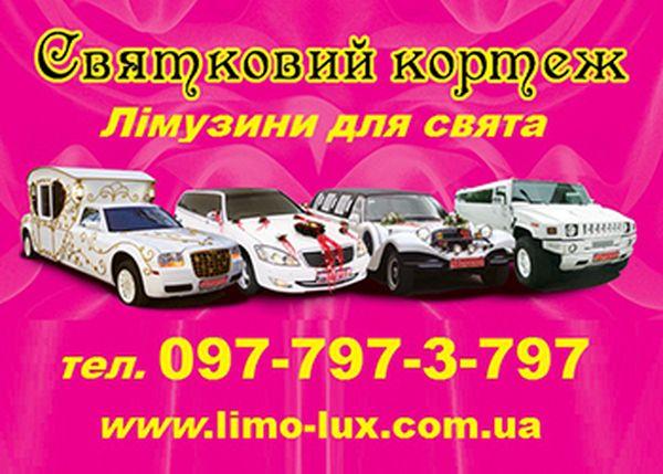 Святковий кортеж, Лімузин Волинь, прокат лімузинів та авто на весілля.