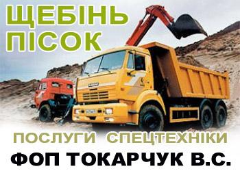 ФОП Токарчук Віктор Сергійович