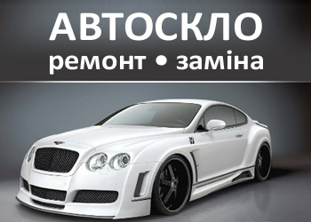 Автоскло — «Альф»
