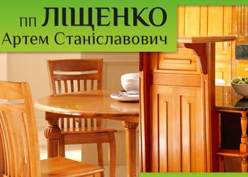 Меблі на замовлення — ПП Ліщенко Артем Станіславович