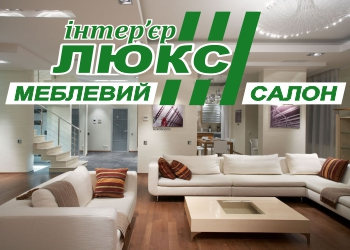Мебельный салон «Интерьер Люкс»