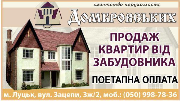 Агентство нерухомості  «Домбровських»