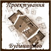 Проектування та будівництво