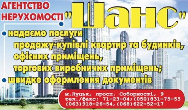 Агенство нерухомості ШАНС