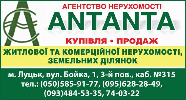 Агенство нерухомості ANTANTA