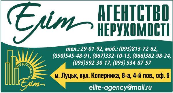 Агенство нерухомості Еліт