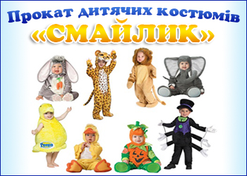 Прокат дитячих костюмів  «Смайлик»