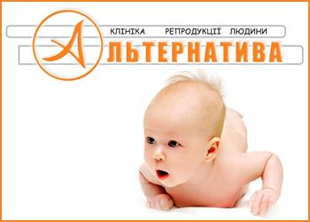 ТОВ Клініка репродукції людини «Альтернатива»