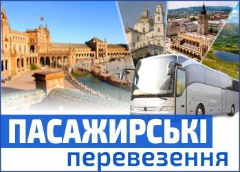 Пасажирські перевезення (ПП Савчук В.С.)