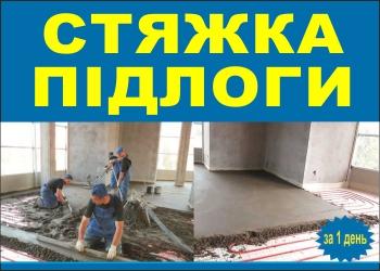 Стяжка підлоги/бетонна підлога