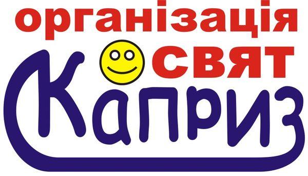 Арт-шоу «Каприз»