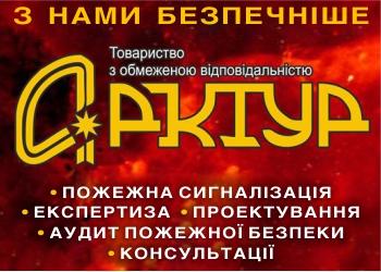 ТОВ «АРКТУР»