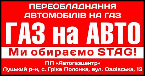 ПП Автогазцентр
