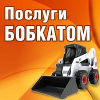 Послуги бобкатом, самосвалом — Ковальчук А.Р.