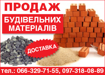 Продаж будівельних матеріалів