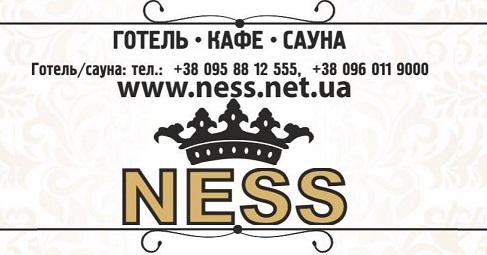 Готельний комплекс «Ness»