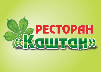"ресторан ""Каштан"""