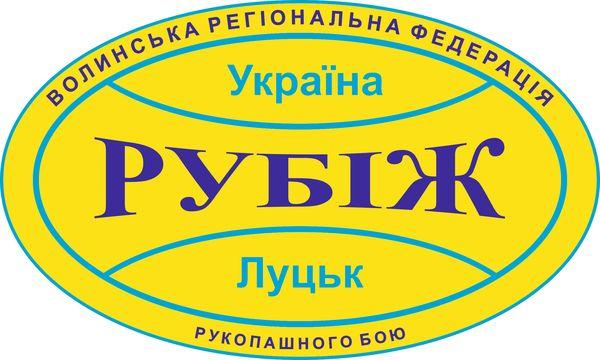 """Волинська  регіональна федерація рукопашного бою  """"РУБІЖ"""""""