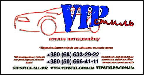 Ательє автодизайну Vip Стиль