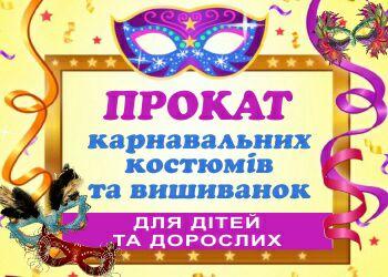 Прокат карнавальних костюмів та вишиванок