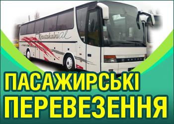 Пасажирські перевезення (Волощук О.О.)