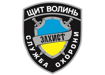 """Охоронна компанія  """"Щит Волинь"""""""
