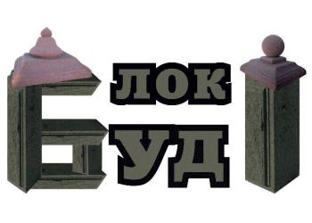 Блоки для огорожі  — «Блок-Буд»
