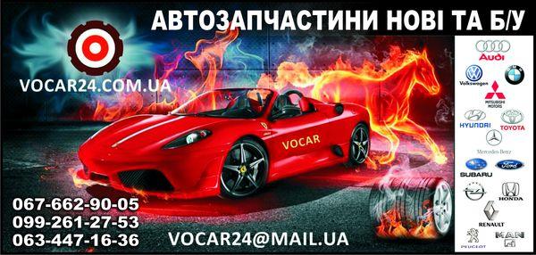 Інтернет – магазин vocar24.com.ua