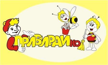 Клінінгова компанія «ПРИБИРАЙКО»