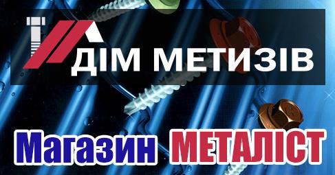 «Дім Метизів» + «Металіст»