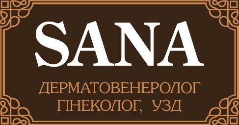 Дерматовенеролог, гінеколог, УЗД, «SANA»