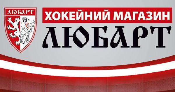 Хокейний магазин «Любарт»