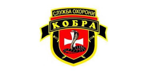 Служба охорони «Кобра»