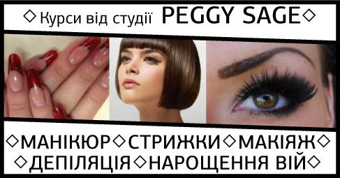 Курси від студії Peggy Sage