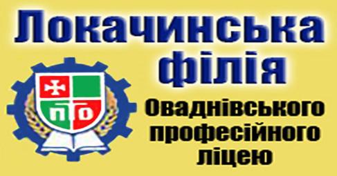 Локачинська філія Оваднівського професійного ліцею