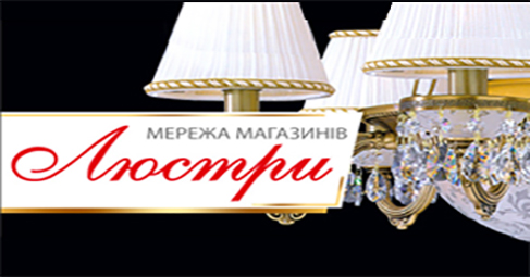 Мережа магазинів «Люстри»
