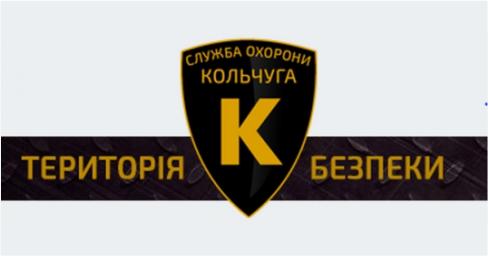 ТОВ Служба охорони «Кольчуга»