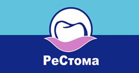 «Сучасна стоматологія — РеСтома»!