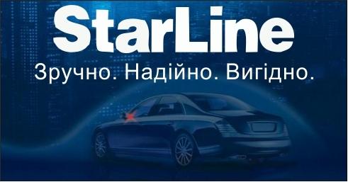 """Компанія """"Starline"""""""