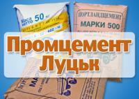 ТОВ Промцемент-Луцьк