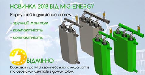 MIG Energy — індукційні котли опалення українського виробництва