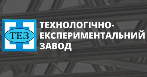 ТОВ «Технологічно-експерементальний завод»