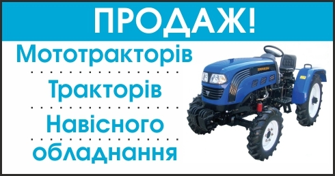 Продаж мототракторів, тракторів, навісного обладнання!