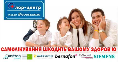 ЛОР центр лікаря Віговського